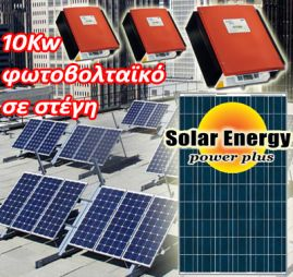 10KW Solar Energy Plus 270-275wp